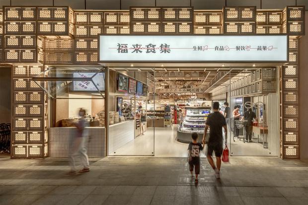 Фото №1 - В лучших традициях: супермаркет в Шанхае