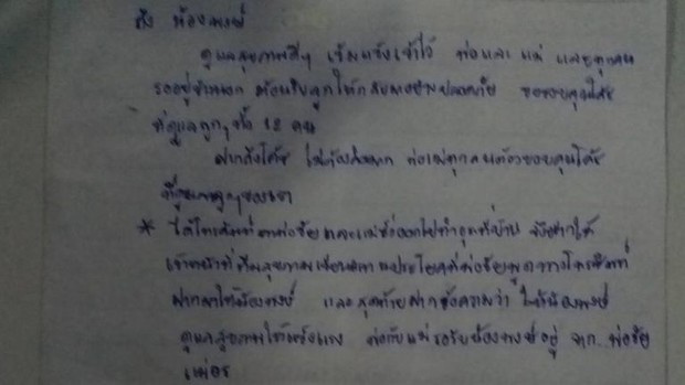 Фото №7 - Новости от #13Survived: 4 освободили, спасение пока приостановлено, дети передали письма родителям