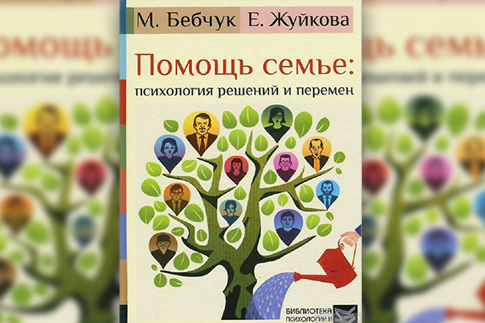 «Помощь семье: психология решений и перемен» М. Бебчук, Е. Жуйкова