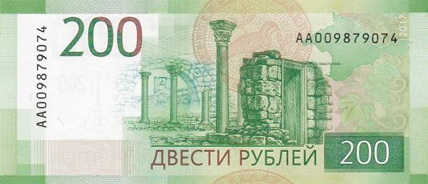 Фото №12 - Достопримечательности в бумажнике: путешествие по городам с купюр Банка России