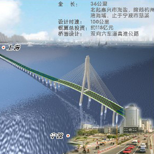 Фото №1 - Открыт самый длинный морской мост