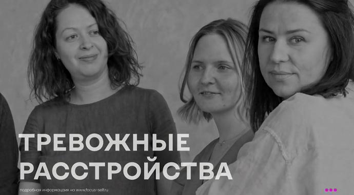 «Вернуть жизнь обратно»: в Москве пройдет конференция о тревожных расстройствах