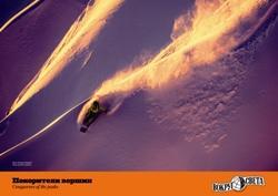 Фото №1 - В Международном аэропорту Сочи открылась фотовыставка ВОКРУГ СВЕТА