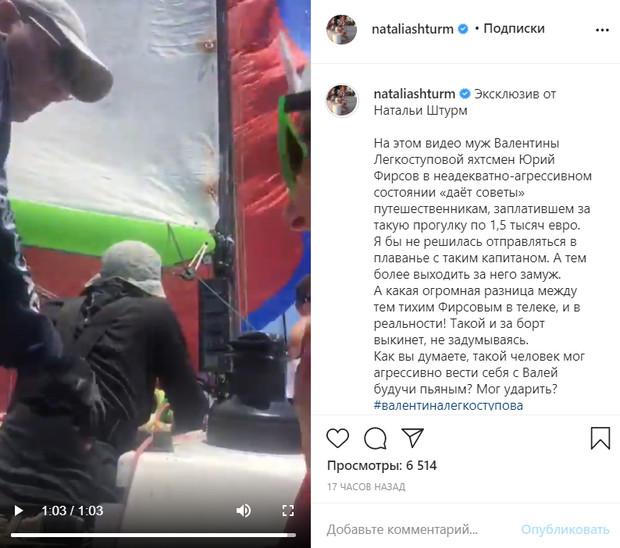 Фото №2 - Наталья Штурм опубликовала компромат на мужа Валентины Легкоступовой
