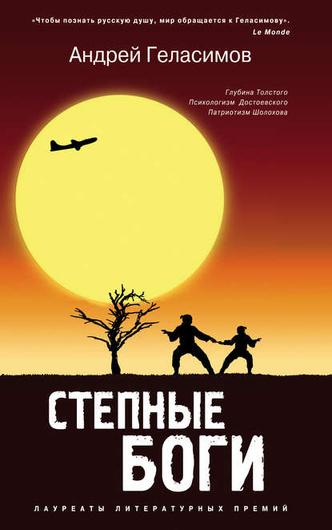 Фото №2 - Прочь из столиц: 7 романов, действие которых разворачивается в провинции