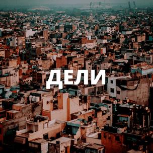 Фото №7 - Гадание онлайн: Выбери город, а мы скажем, какая песня опишет твои мечты ✨
