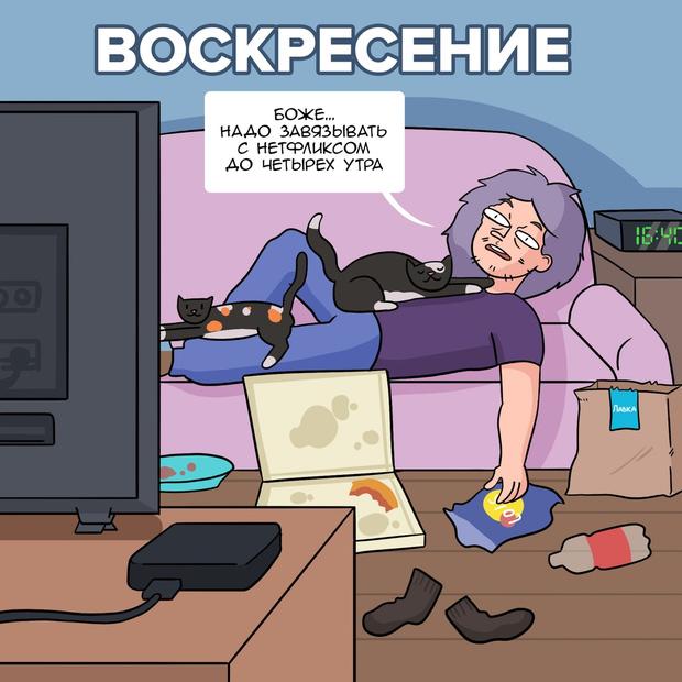 Фото №8 - Посидельник, съеда, опятьница: комикс российского иллюстратора про жизнь в самоизоляции