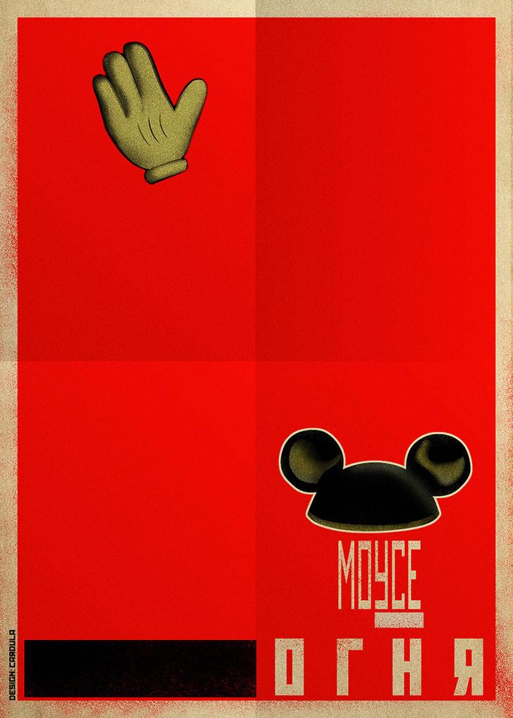 Фото №8 - 10 постеров в стиле советского авангарда к фильмам времен НЭПа, если бы их снял Дисней