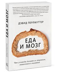 Фото №1 - Еда и мозг: какие продукты провоцируют развитие слабоумия, ухудшают память и заставляют нас толстеть