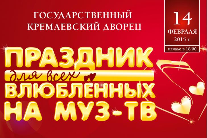 Фото №1 - Концерт для любящих сердец в Государственном Кремлевском Дворце