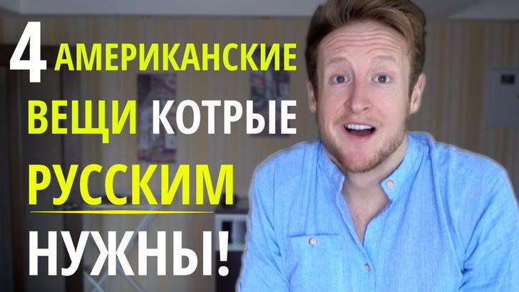 Фото №1 - 4 американские вещи, которые нужны русским, по мнению североамериканца (видео с объяснениями)