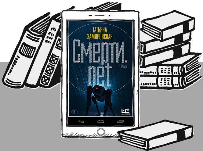Фото №3 - 12 романов-антиутопий для тех, кто не боится заглядывать в будущее