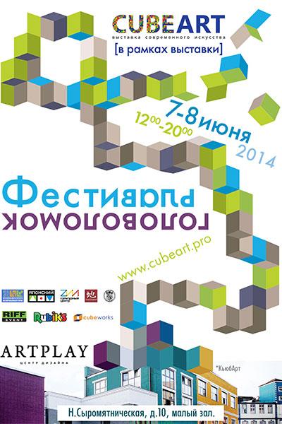 Фото №1 - В центре ArtPlay пройдет «Фестиваль головоломок»
