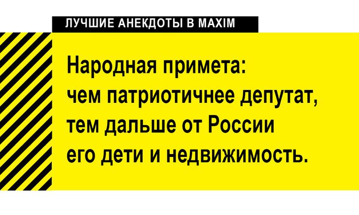 Фото №2 - Лучшие анекдоты про депутатов и Госдуму