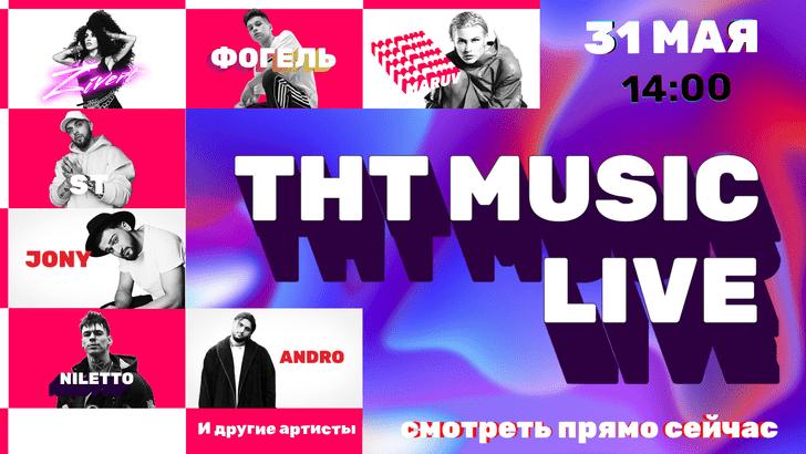 Фото №1 - Телеканал ТНТ MUSIC отметит свой день рождения в онлайн-формате