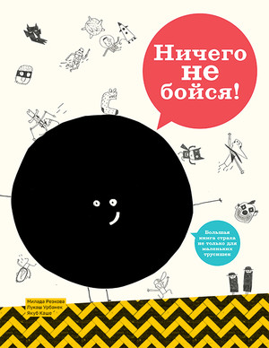 Фото №9 - Что почитать вместе с ребенком: 13 книжных новинок для всей семьи