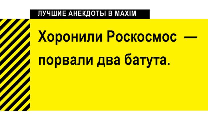 Фото №1 - Лучшие анекдоты про Роскосмос