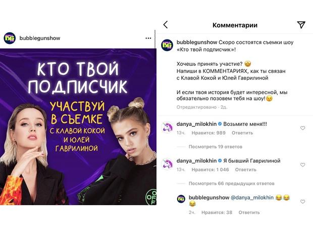 Фото №2 - Даня Милохин и Юля Гаврилина расстались? 😟