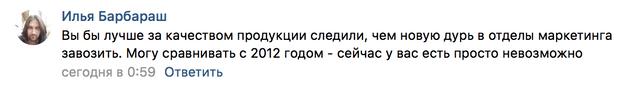 Фото №4 - Burger King оскорбил всех женщин России. И здесь не обошлось без футбола