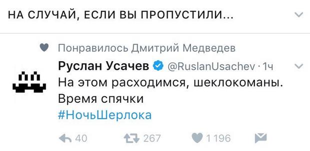 Фото №1 - Ты не поверишь, кто лайкнул твит Руслана Усачева!