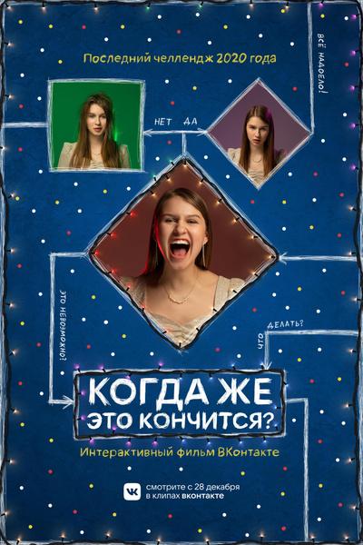 Фото №1 - Мари Сенн, Аня Покров и Катя Адушкина снялись в новогоднем фильме ВКонтакте 🥳