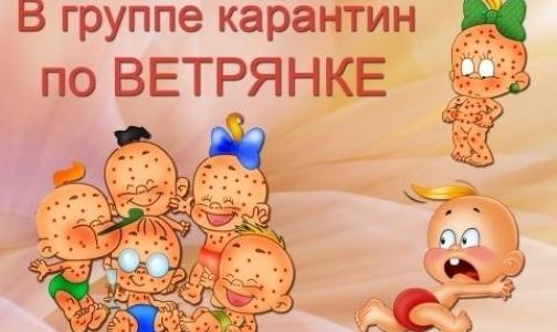 Фото №1 - В Петербурге не делают прививки от ветрянки — нет вакцины