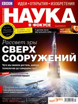 Фото №1 - Новый журнал «Наука в фокусе»
