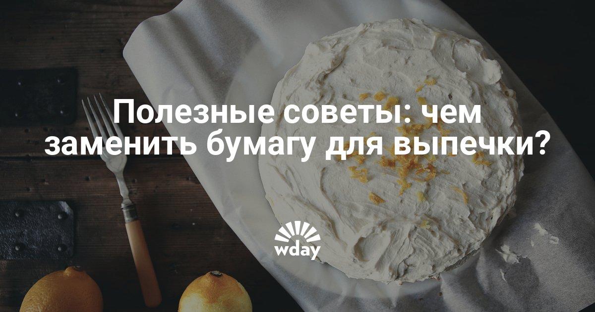 пирог на фольге в духовке