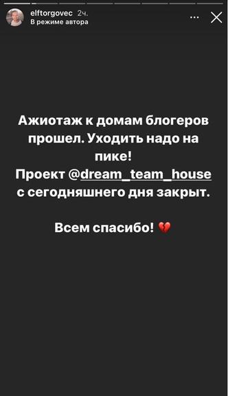 Фото №1 - Продюсер Dream Team House объявил о закрытии TikTok-дома