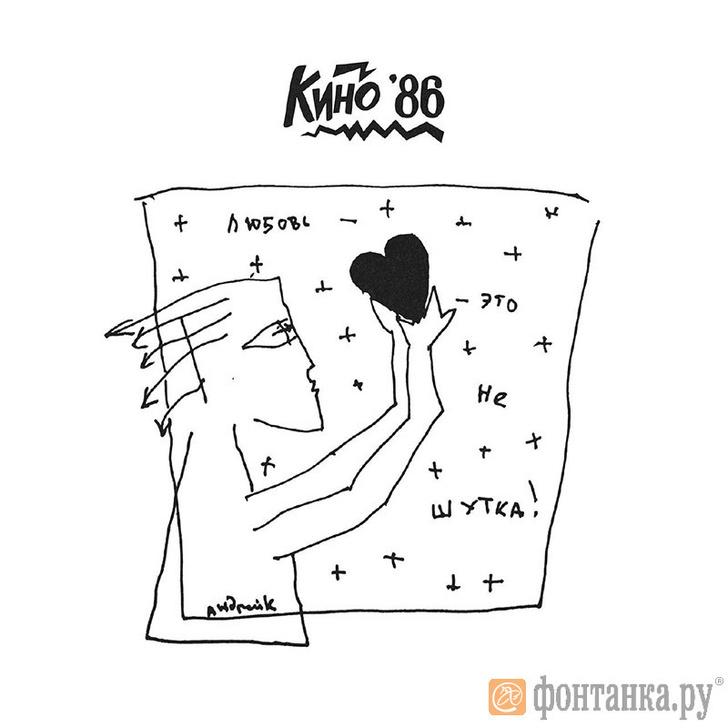 Фото №1 - Трек и обложка с неизданного альбома «Любовь— это не шутка» Виктора Цоя и группы «Кино»
