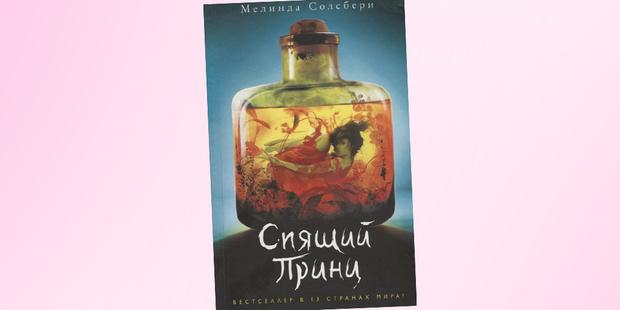 Фото №4 - 7 классных young-adult романов о любви и дружбе
