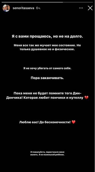 Фото №1 - Дина Саева попрощалась с подписчиками и взяла перерыв от социальных сетей