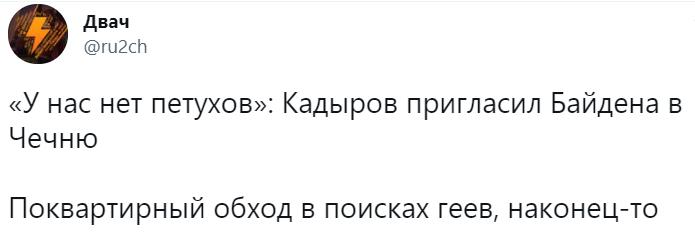Фото №9 - Лучшие шутки про Рамзана Кадырова, который объявил, что в Чечне нет петухов