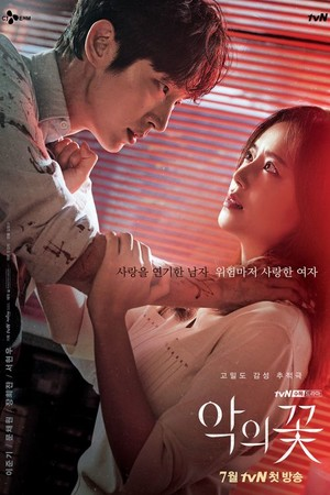 Фото №4 - 6 корейских детективных дорам, от которых невозможно оторваться