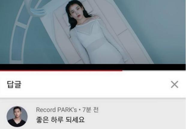 Фото №1 - Пак Со Джун оставил очень странный комментарий под тизером новой песни IU и Шуги