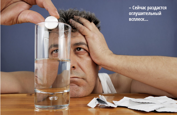Фото №1 - Вредно ли пить аспирин?