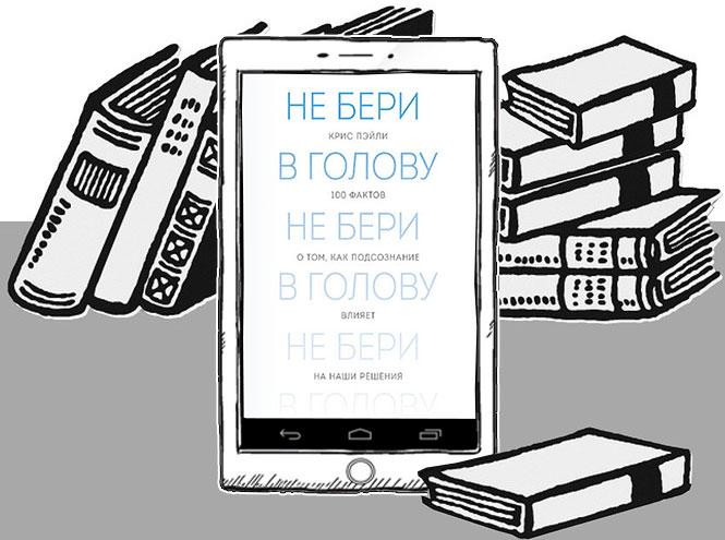 Фото №8 - 7 книг для тех, кто хочет знать всё