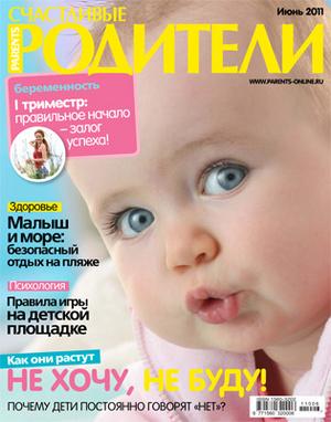 Фото №1 - «Счастливые родители» в июне (2011)