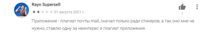 Фото №4 - «ВКонтакте» запустила свою почту: собрали первые отзывы о сервисе ✉