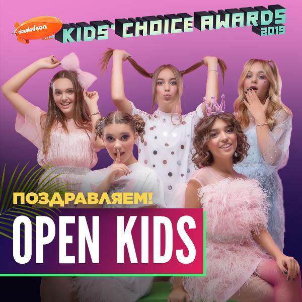 Фото №5 - Катя Адушкина, Open Kids, Ариана Гранде и «Мстители»: объявлены победители Kids' Choice Awards 2019