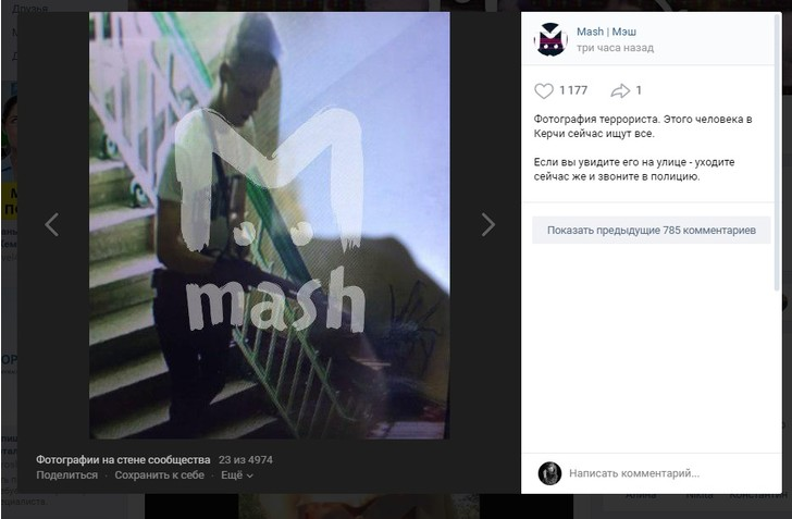 Фото №1 - На колледж в Керчи совершено нападение