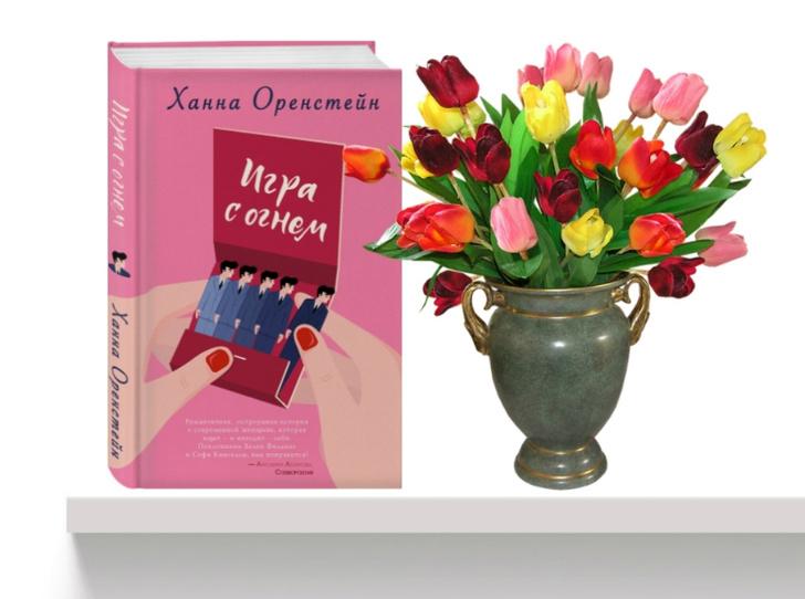 Фото №6 - 9 книг для идеальных майских праздников