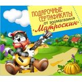 Подарочные сертификаты от зоомагазина «Матроскин»