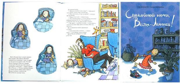 Фото №6 - Сказка на ночь: лучшие книги и песни для засыпания
