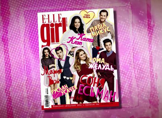 Фото №1 - Твои любимые блогеры появятся на обложке ноябрьского Elle Girl