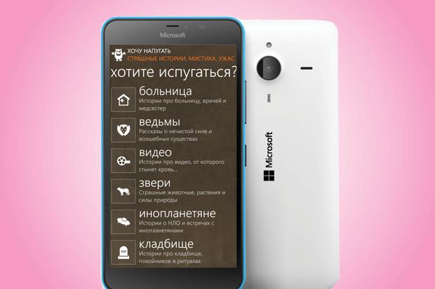 Фото №1 - Топ-5: Нечисть в твоем смартфоне