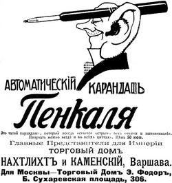 Фото №3 - Как выглядела российская реклама сто лет назад