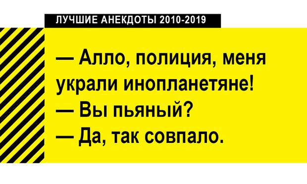 Фото №19 - 100 лучших анекдотов за десять лет (2010-2019)