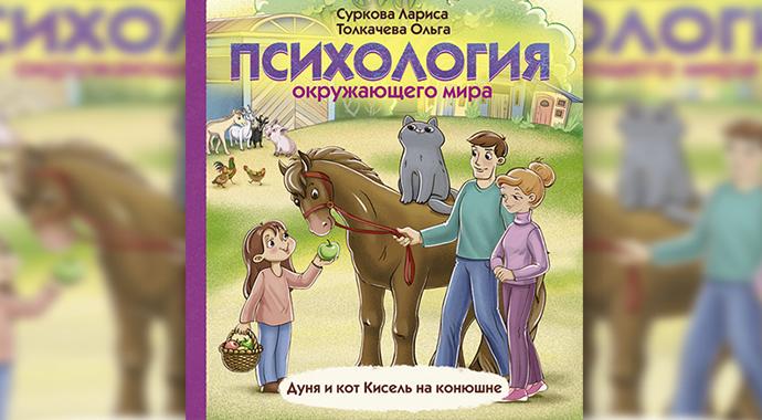 Терапевтические сказки помогут подружить ребенка с окружающим миром