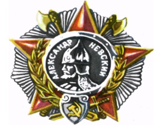 Фото №1 - Орден «Александ Невский»